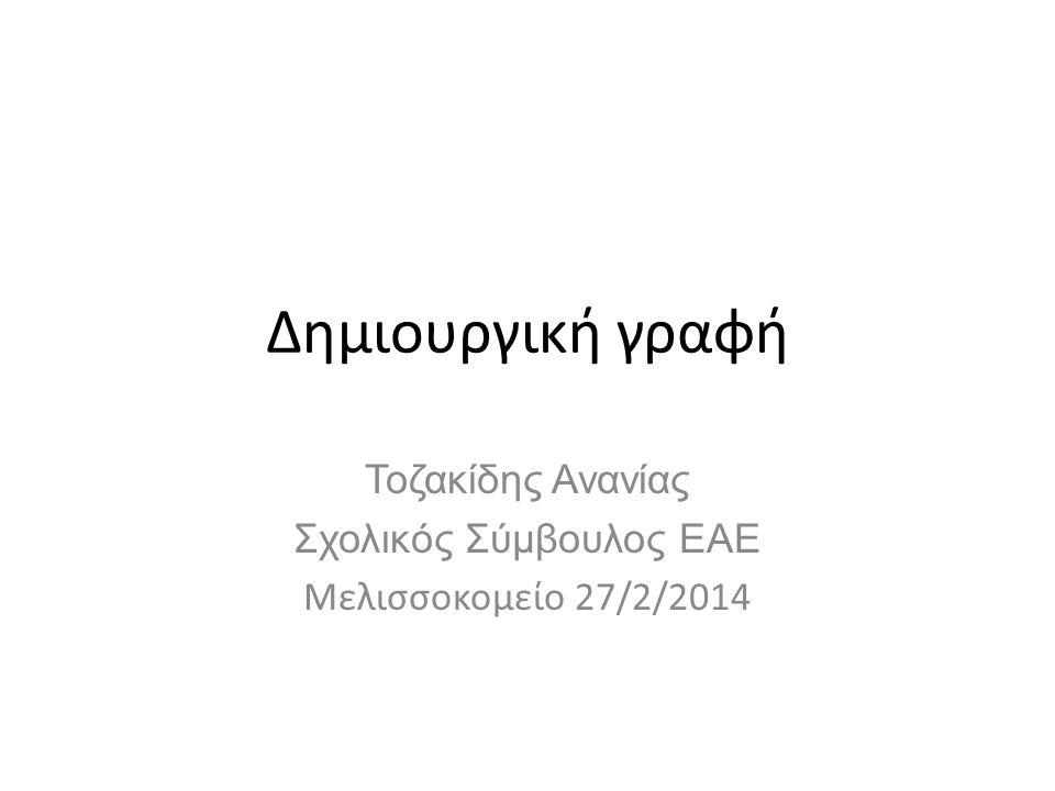 Δημιουργική γραφή Τοζακίδης Ανανίας Σχολικός Σύμβουλος ΕΑΕ Μελισσοκομείο 27/2/2014