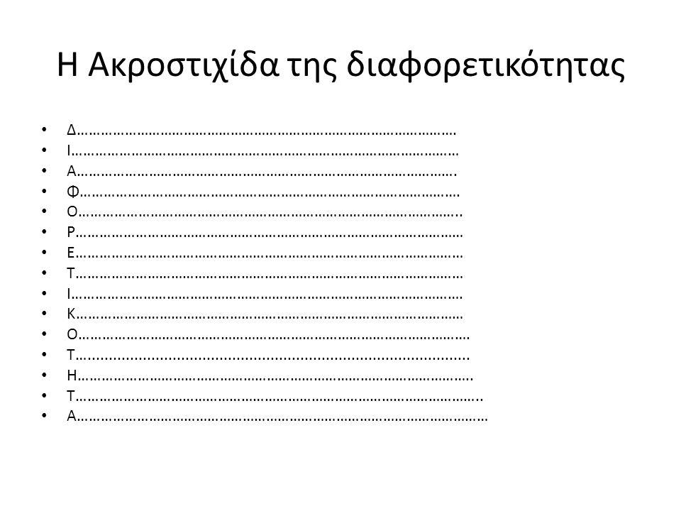 Η Ακροστιχίδα της διαφορετικότητας Δ……………………………………………………………………………………. Ι……………………………………………………………………………………… Α……………………………………………………………………………………. Φ………………………