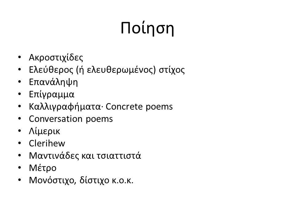 Ποίηση Ακροστιχίδες Ελεύθερος (ή ελευθερωμένος) στίχος Επανάληψη Επίγραμμα Καλλιγραφήματα· Concrete poems Conversation poems Λίμερικ Clerihew Μαντινάδες και τσιαττιστά Μέτρο Mονόστιχο, δίστιχο κ.ο.κ.