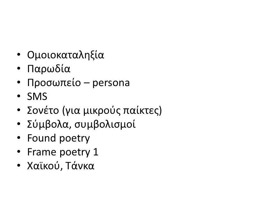 Ομοιοκαταληξία Παρωδία Προσωπείο – persona SMS Σονέτο (για μικρούς παίκτες) Σύμβολα, συμβολισμοί Found poetry Frame poetry 1 Χαϊκού, Τάνκα