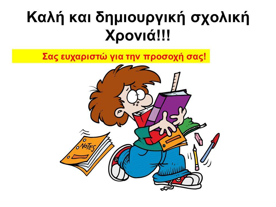 Καλή και δημιουργική σχολική Χρονιά!!! Σας ευχαριστώ για την προσοχή σας!