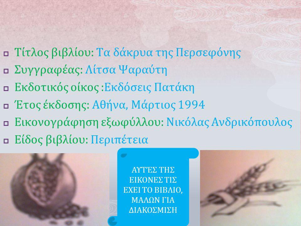 ΤΤίτλος βιβλίου: Τα δάκρυα της Περσεφόνης ΣΣυγγραφέας: Λίτσα Ψαραύτη ΕΕκδοτικός οίκος :Εκδόσεις Πατάκη ΈΈτος έκδοσης: Αθήνα, Μάρτιος 1994 ΕΕ