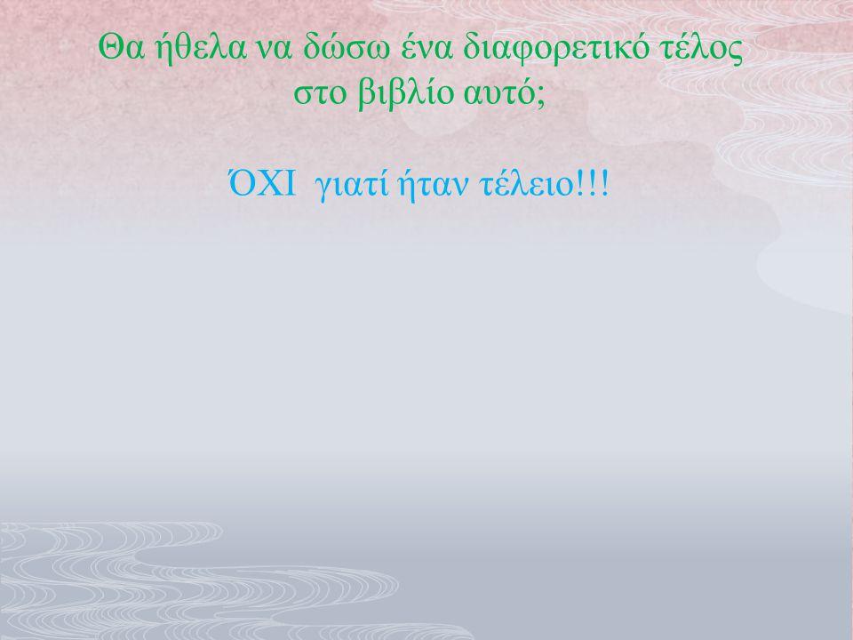 ΕΞΩΦΥΛΛΟ ΟΠΙΣΘΟΦΥΛΛΟ
