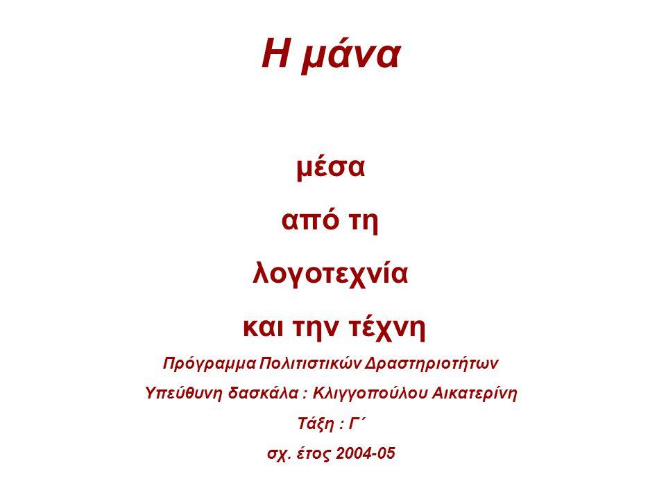 Στα 400 χρόνια της σκλαβιάς η ελληνίδα μητέρα γαλούχησε τα παιδιά της με τα ελληνοχριστιανικά ιδεώδη, ώστε να παραμείνει αδούλωτο το πνεύμα και πολέμησε και η ίδια στο πλευρό τους σε στεριά και θάλασσα.