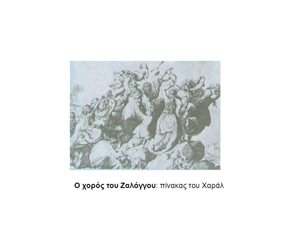 Ο χορός του Ζαλόγγου: πίνακας του Χαράλ