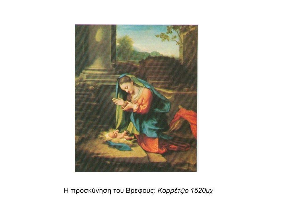Η προσκύνηση του Βρέφους: Κορρέτζιο 1520μχ