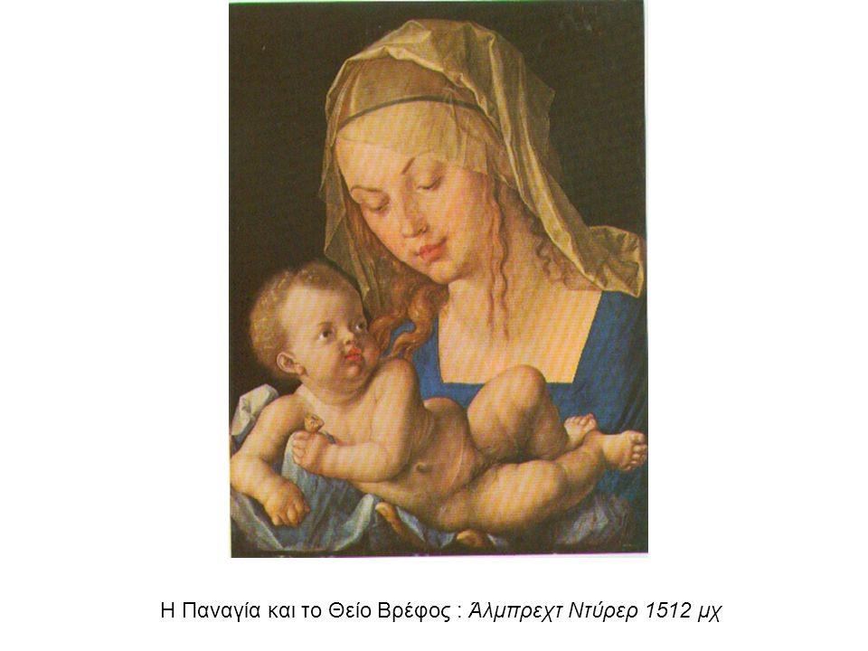 Η Παναγία και το Θείο Βρέφος : Άλμπρεχτ Ντύρερ 1512 μχ