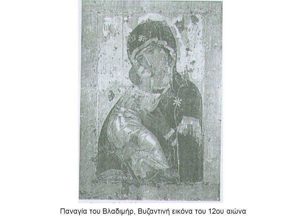Παναγία του Βλαδιμήρ, Βυζαντινή εικόνα του 12ου αιώνα