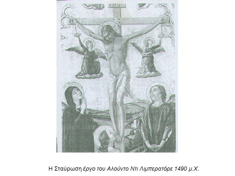 Η Σταύρωση έργο του Αλούντο Ντι Λιμπερατόρε 1490 μ.Χ.