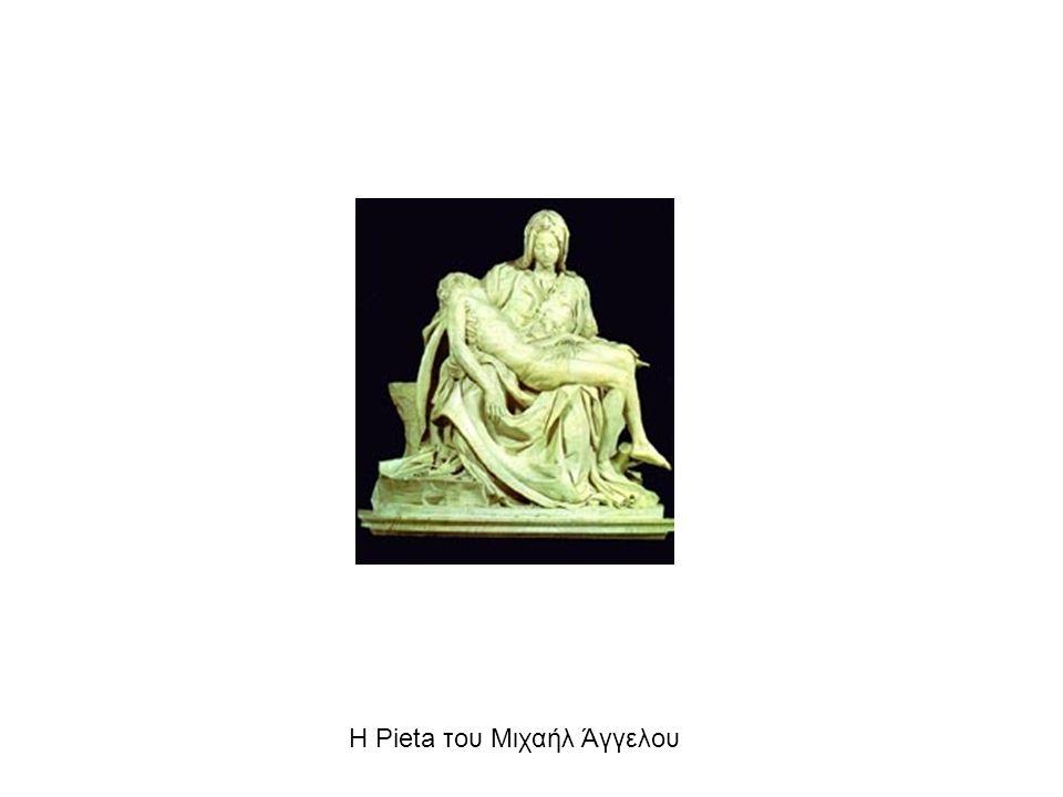 Η Pieta του Μιχαήλ Άγγελου