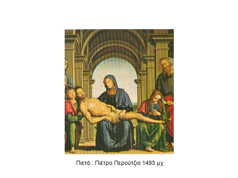 Πιετά : Πιέτρο Περούτζιο 1493 μχ