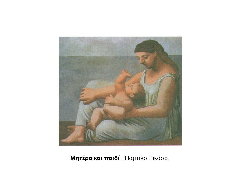 Μητέρα και παιδί : Πάμπλο Πικάσο