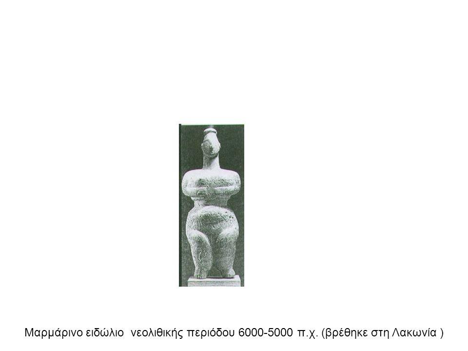 Μαρμάρινο ειδώλιο νεολιθικής περιόδου 6000-5000 π.χ. (βρέθηκε στη Λακωνία )