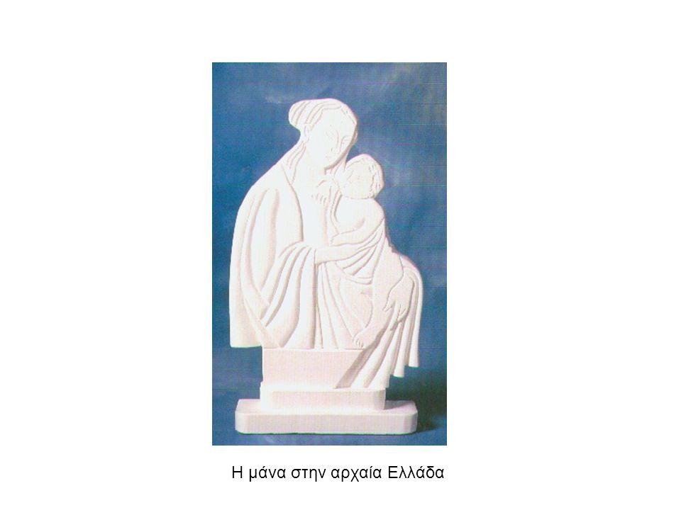 Η μάνα στην αρχαία Ελλάδα