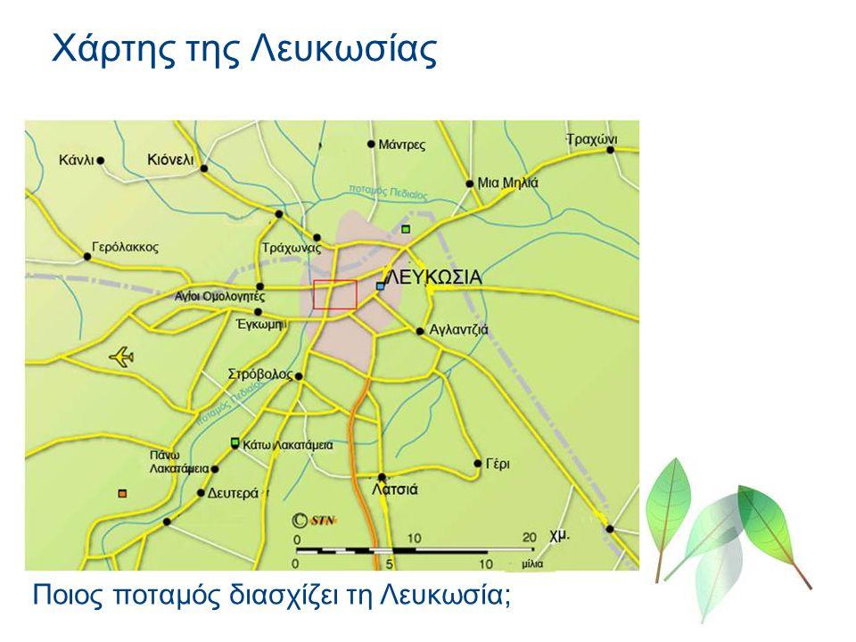 Χάρτης της Λευκωσίας Ποιος ποταμός διασχίζει τη Λευκωσία;