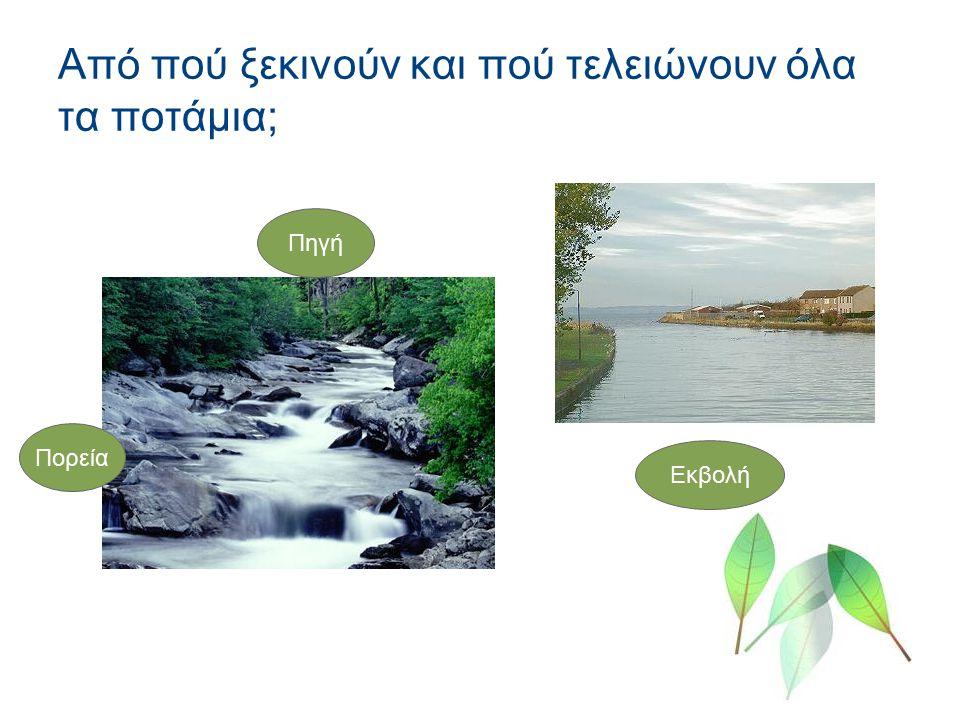 Γράψτε στο τετράδιό σας κάποια χαρακτηριστικά των ποταμών που κυλούν.
