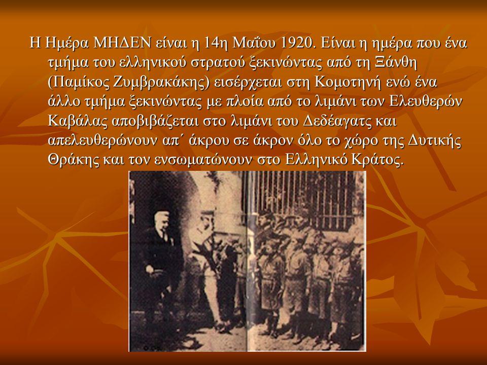 Η Ημέρα ΜΗΔΕΝ είναι η 14η Μαΐου 1920. Είναι η ημέρα που ένα τμήμα του ελληνικού στρατού ξεκινώντας από τη Ξάνθη (Παμίκος Ζυμβρακάκης) εισέρχεται στη Κ