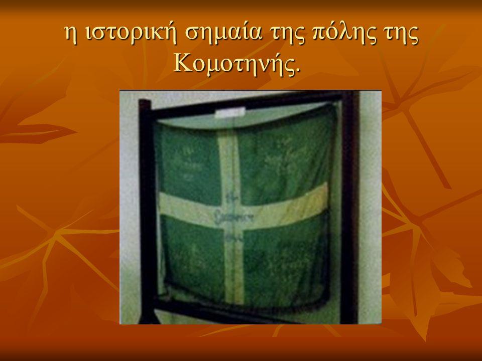 η ιστορική σημαία της πόλης της Κομοτηνής. η ιστορική σημαία της πόλης της Κομοτηνής.