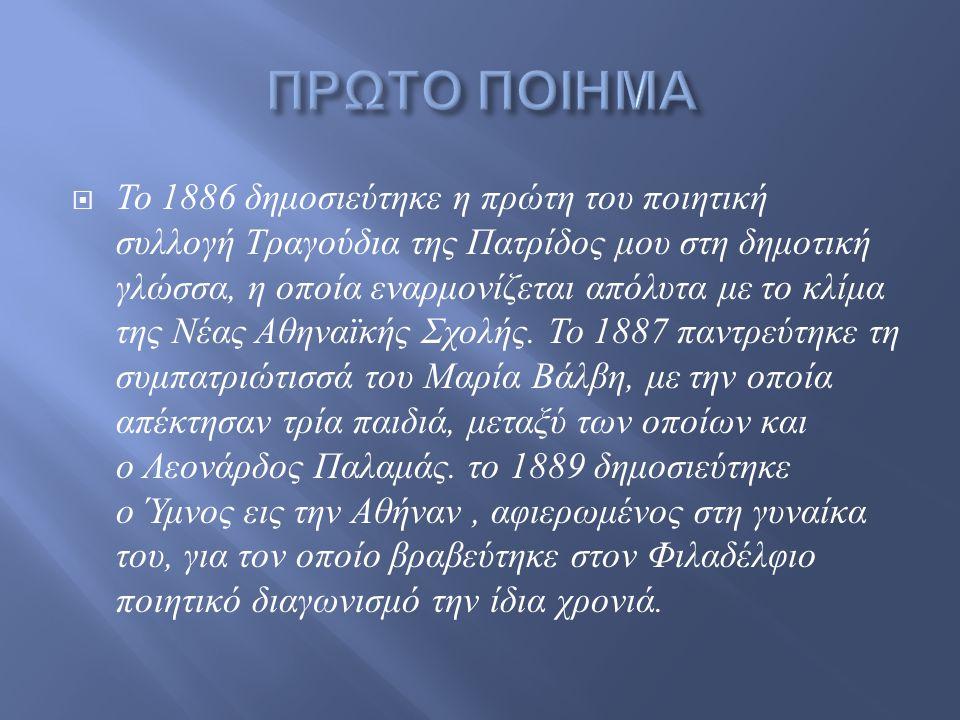  Το 1886 δημοσιεύτηκε η πρώτη του ποιητική συλλογή Τραγούδια της Πατρίδος μου στη δημοτική γλώσσα, η οποία εναρμονίζεται απόλυτα με το κλίμα της Νέας Αθηναϊκής Σχολής.