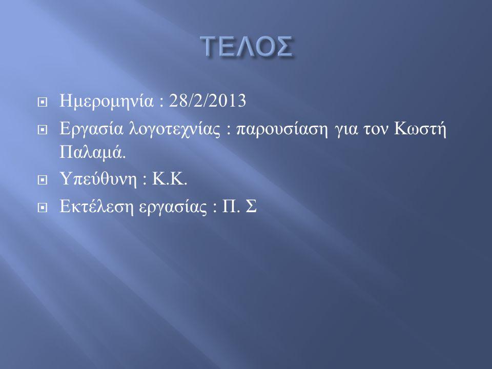  Ημερομηνία : 28/2/2013  Εργασία λογοτεχνίας : παρουσίαση για τον Κωστή Παλαμά.