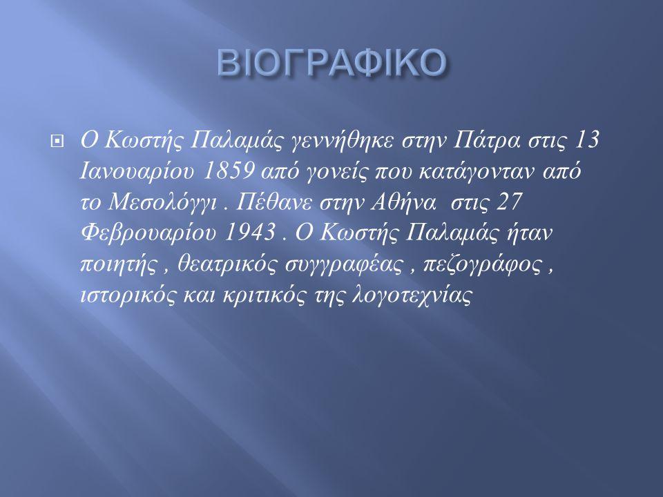 Ο Κωστής Παλαμάς γεννήθηκε στην Πάτρα στις 13 Ιανουαρίου 1859 από γονείς που κατάγονταν από το Μεσολόγγι.