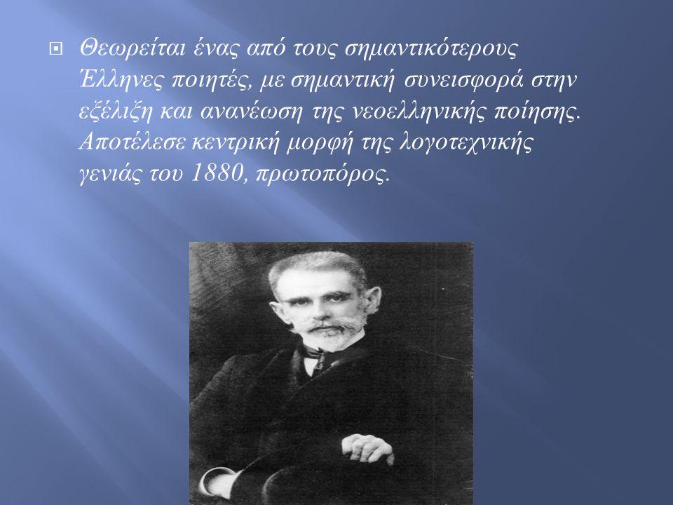  Θεωρείται ένας από τους σημαντικότερους Έλληνες ποιητές, με σημαντική συνεισφορά στην εξέλιξη και ανανέωση της νεοελληνικής ποίησης.