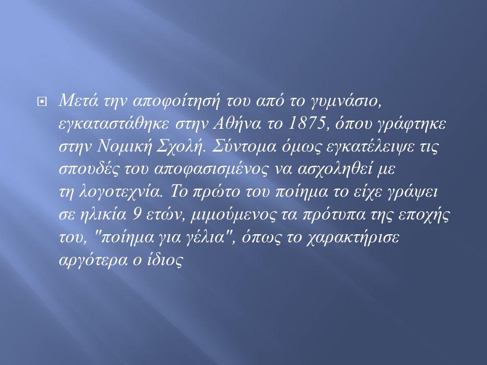  Μετά την αποφοίτησή του από το γυμνάσιο, εγκαταστάθηκε στην Αθήνα το 1875, όπου γράφτηκε στην Νομική Σχολή.