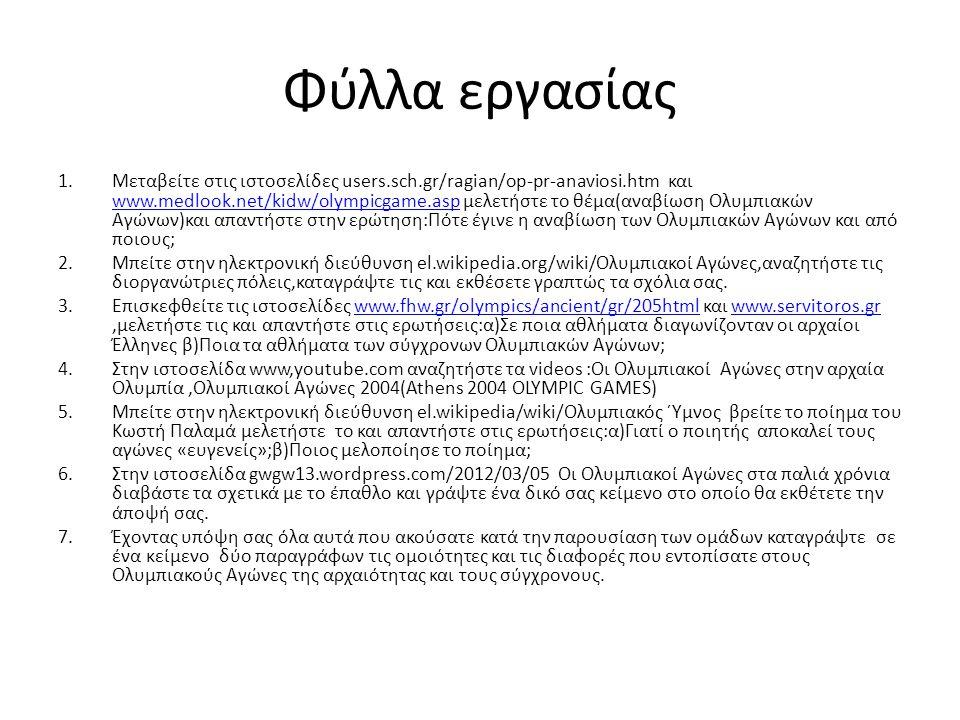 Φύλλα εργασίας 1.Μεταβείτε στις ιστοσελίδες users.sch.gr/ragian/op-pr-anaviosi.htm και www.medlook.net/kidw/olympicgame.asp μελετήστε το θέμα(αναβίωση