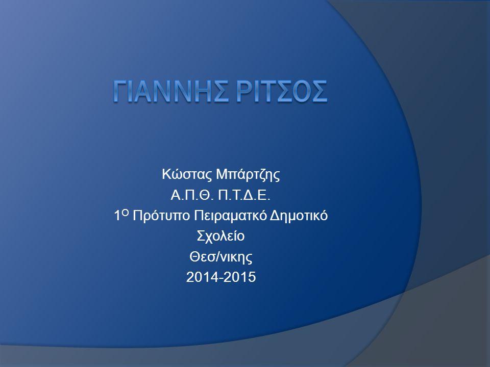 Λίγες πληροφoρίες 1  Ο Γιάννης Ρίτσος (Μονεμβασιά 1 Μαΐου 1909 - Αθήνα 11 Νοεμβρίου 1990) ήταν ένας από τους σπουδαιότερους Έλληνες ποιητές, με διεθνή φήμη και ακτινοβολία.