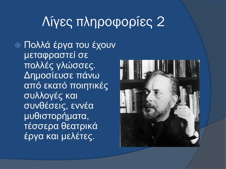 Λίγες πληροφoρίες 3  Η Σονάτα του Σεληνόφωτος, ο Επιτάφιος, η Ρωμιοσύνη είναι κάποια από τα μεγαλύτερα ποιήματα του ποιητή, ενώ έχει κάνει και πολλές μεταφράσεις ξένων ποιητών όπως του Ναζίμ Χικμέτ, του Αλεξάνδρου Μπλοκ, του Βλαδίμηρου Μαγιακόβσκη, κ.ά.
