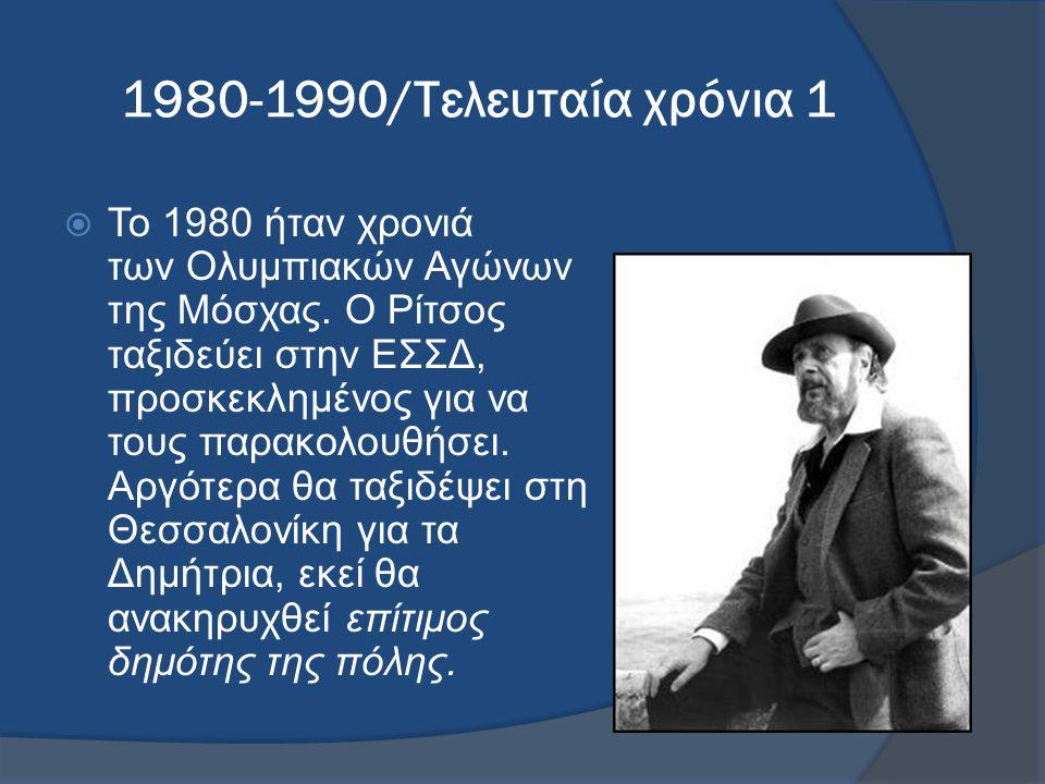 1980-1990/Τελευταία χρόνια 2  Τη δεκαετία εκείνη, πεθαίνει ο Στρατής Τσίρκας.