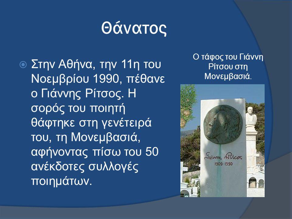 Θάνατος  Στην Αθήνα, την 11η του Νοεμβρίου 1990, πέθανε ο Γιάννης Ρίτσος.