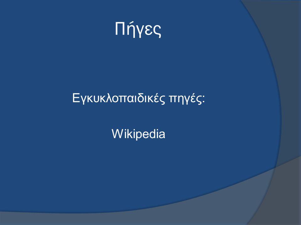 Πήγες Εγκυκλοπαιδικές πηγές: Wikipedia
