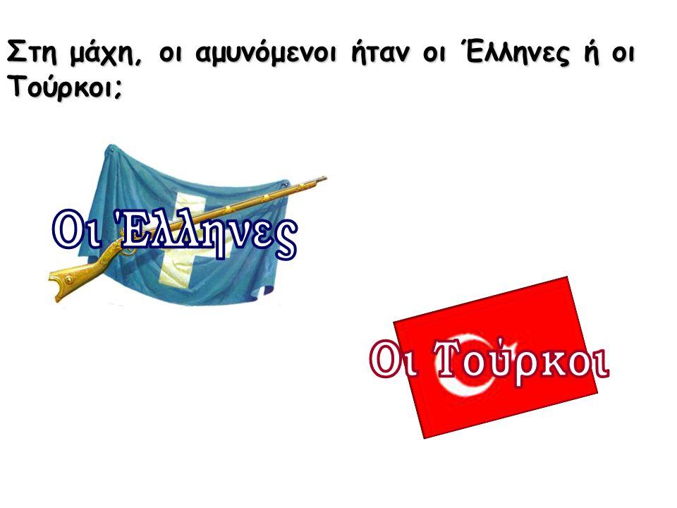 ΑΑΑΑ ΒΒΒΒ ΓΓΓΓ ΔΔΔΔ Ποιο γράμμα δείχνει το Μεσολόγγι;