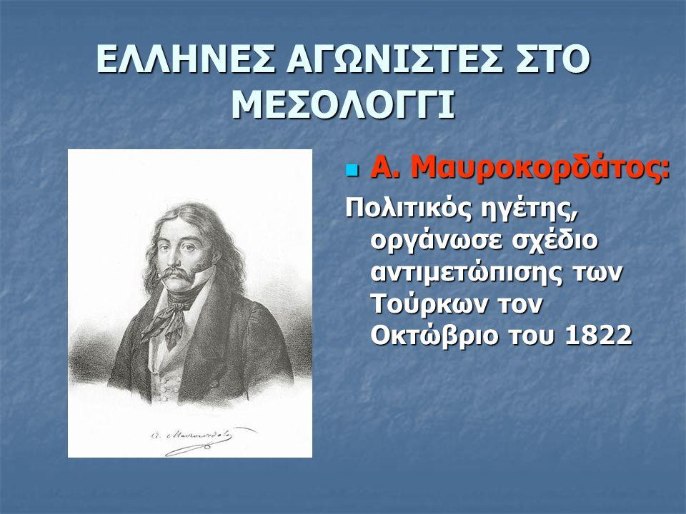 ΕΛΛΗΝΕΣ ΑΓΩΝΙΣΤΕΣ ΣΤΟ ΜΕΣΟΛΟΓΓΙ Α. Μαυροκορδάτος: Α. Μαυροκορδάτος: Πολιτικός ηγέτης, οργάνωσε σχέδιο αντιμετώπισης των Τούρκων τον Οκτώβριο του 1822