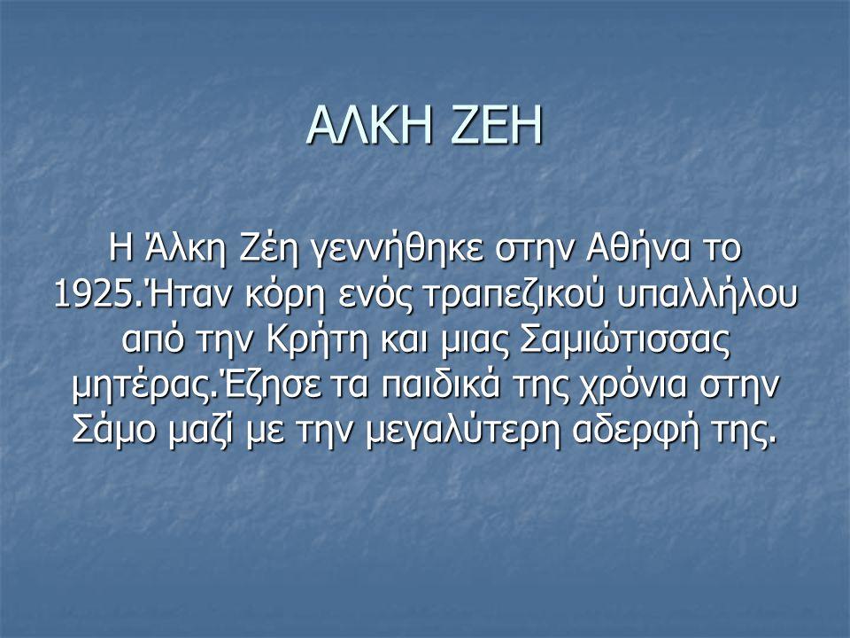 ΑΛΚΗ ΖΕΗ Η Άλκη Ζέη γεννήθηκε στην Αθήνα το 1925.Ήταν κόρη ενός τραπεζικού υπαλλήλου από την Κρήτη και μιας Σαμιώτισσας μητέρας.Έζησε τα παιδικά της χρόνια στην Σάμο μαζί με την μεγαλύτερη αδερφή της.