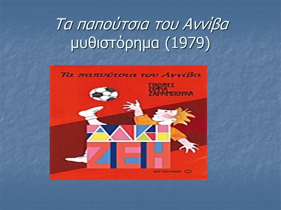 Τα παπούτσια του Αννίβα μυθιστόρημα (1979)
