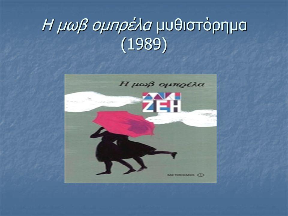 Η μωβ ομπρέλα μυθιστόρημα (1989)
