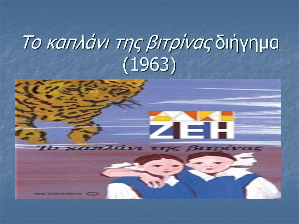 Κοντά στις ράγες παιδικό μυθιστόρημα (1966)
