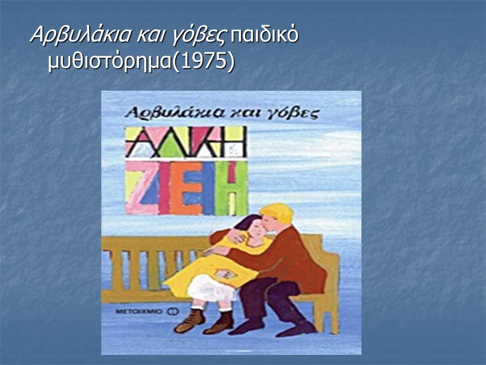 Αρβυλάκια και γόβες παιδικό μυθιστόρημα(1975)