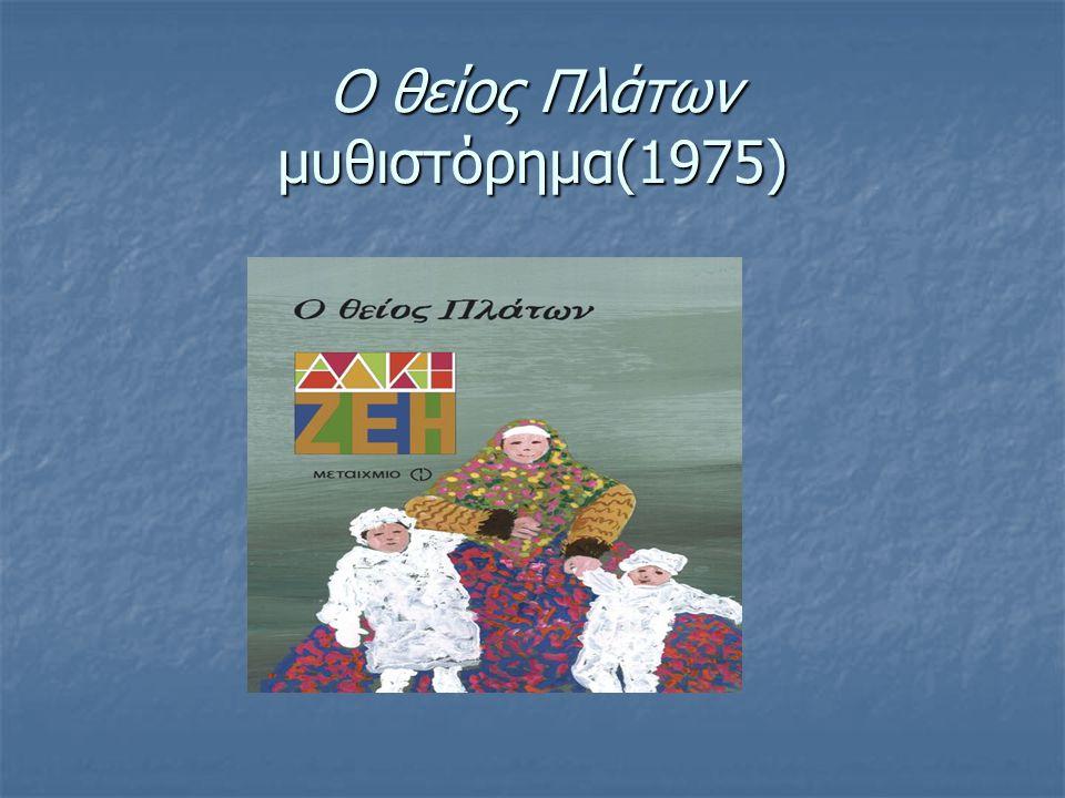 Ο θείος Πλάτων μυθιστόρημα(1975)