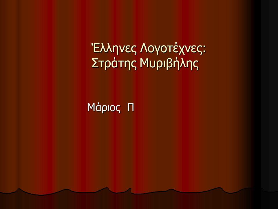 Έλληνες Λογοτέχνες: Στράτης Μυριβήλης Μάριος Π