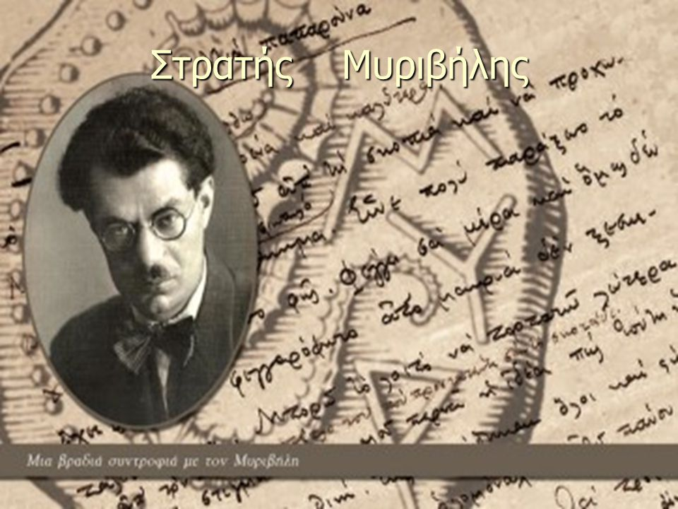 Γεννημένος στην Μυτιλήνη, πήρε το ψευδώνυμό του από το βουνό Μιριβίλι, στους πρόποδες του οποίου βρίσκεται το χωριό του η Σκαμνιά.