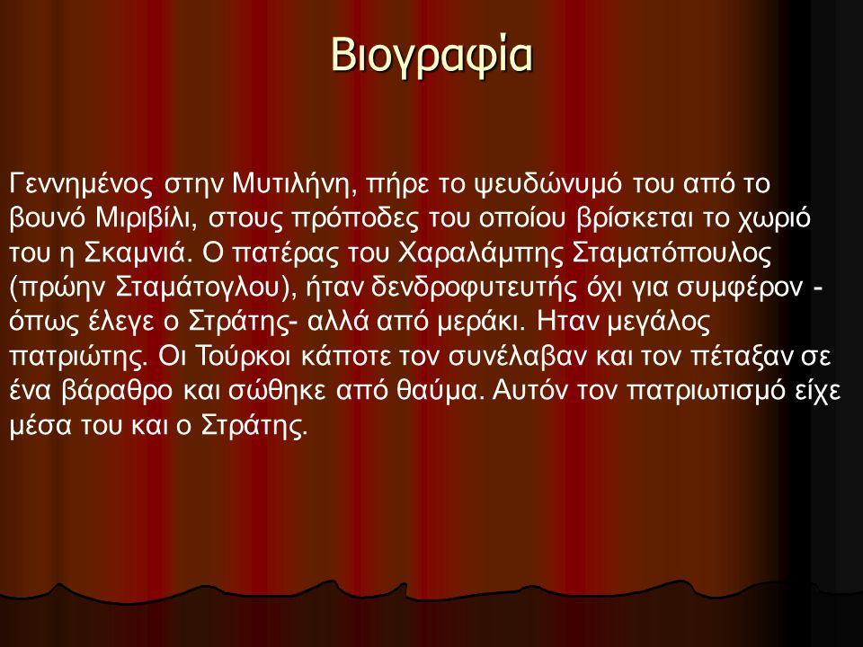 Η κήρυξη των Βαλκανικών πολέμων το φθινόπωρο του 1912 βρήκε τον Μυριβήλη να μάχεται για το ψωμί και για την μόρφωσή του στην Αθήνα.