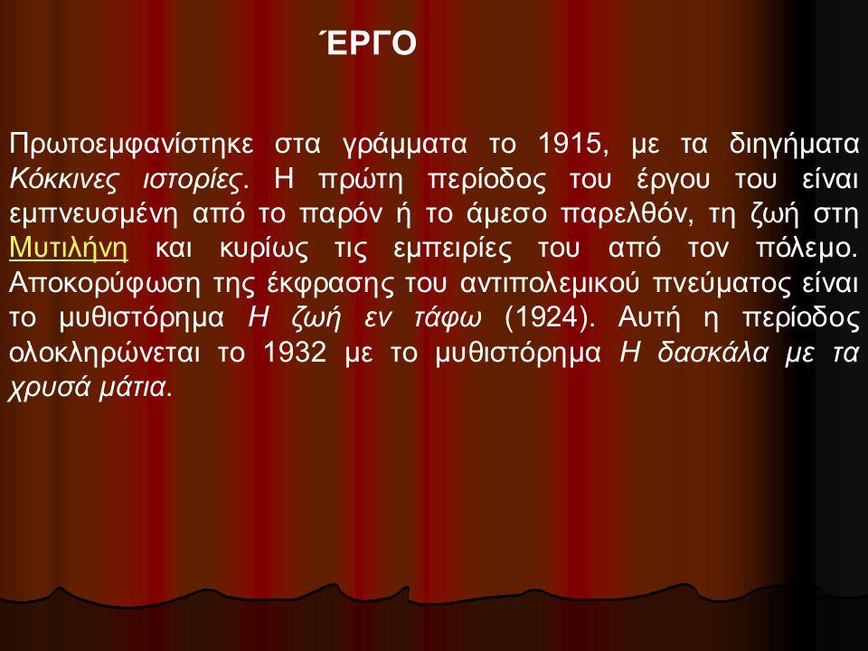 Πρωτοεμφανίστηκε στα γράμματα το 1915, με τα διηγήματα Κόκκινες ιστορίες. Η πρώτη περίοδος του έργου του είναι εμπνευσμένη από το παρόν ή το άμεσο παρ