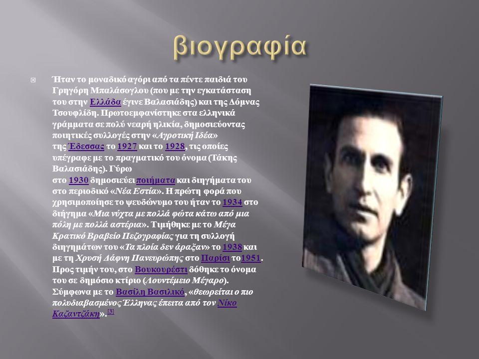  Ήταν το μοναδικό αγόρι από τα πέντε παιδιά του Γρηγόρη Μπαλάσογλου ( που με την εγκατάσταση του στην Ελλάδα έγινε Βαλασιάδης ) και της Δόμνας Τσουφλ