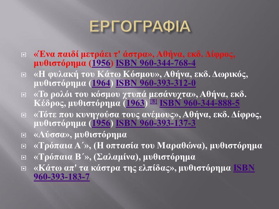  « Ένα παιδί μετράει τ ' άστρα », Αθήνα, εκδ. Δίφρος, μυθιστόρημα (1956) ISBN 960-344-768-41956ISBN 960-344-768-4  « Η φυλακή του K άτω K όσμου », Α