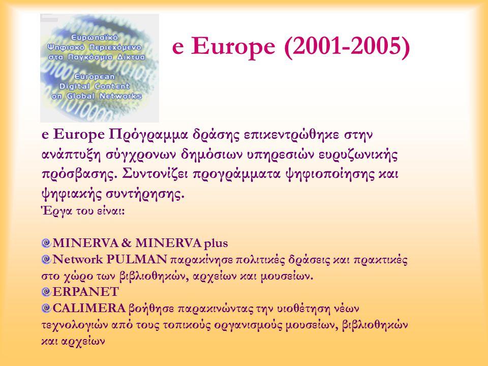 e Europe (2001-2005) e Europe Πρόγραμμα δράσης επικεντρώθηκε στην ανάπτυξη σύγχρονων δημόσιων υπηρεσιών ευρυζωνικής πρόσβασης.