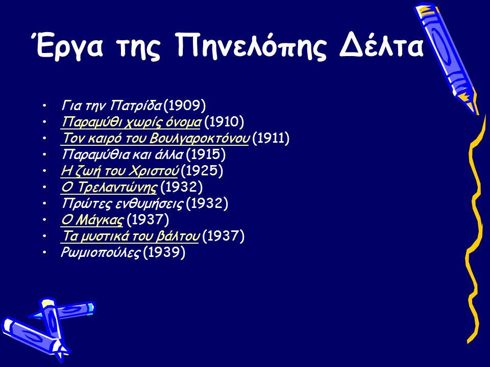 Έργα της Πηνελόπης Δέλτα Για την Πατρίδα (1909) Παραμύθι χωρίς όνομα (1910)Παραμύθι χωρίς όνομα Τον καιρό του Βουλγαροκτόνου (1911)Τον καιρό του Βουλγ