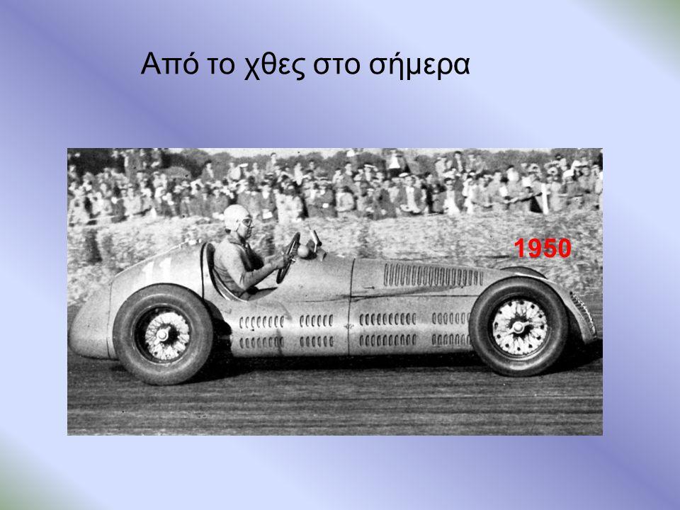 Από το χθες στο σήμερα 1950